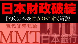 財政破綻!?日本は借金まみれ?赤字は嘘?日本の財政をわかりやすく解説(MMT現代貨幣理論、統合政府論、バランスシート)