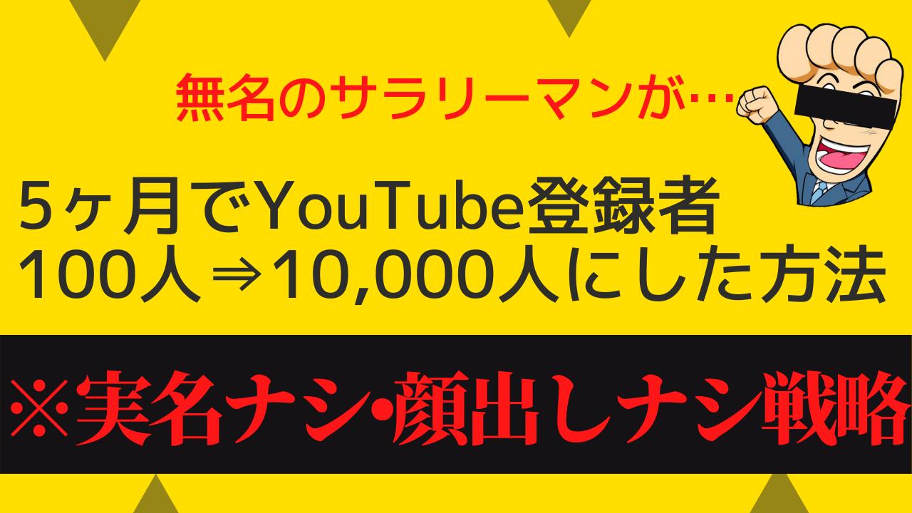 無名のサラリーマンがYouTube登録者を5ヶ月で100人⇒10,000人にした方法(※実名・顔出しナシ戦略)