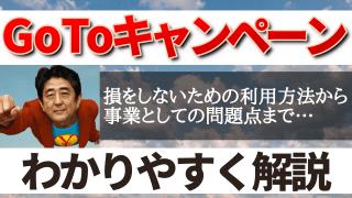GoToキャンペーンって何?トラベル事業は東京除外でトラブル?批判される理由とは?わかりやすく解説 サムネイル