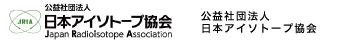 公益社団法人日本アイソトープ協会