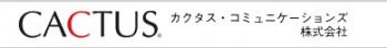 カクタス・コミュニケーションズ株式会社
