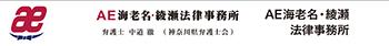 AE 海老名・綾瀬法律事務所