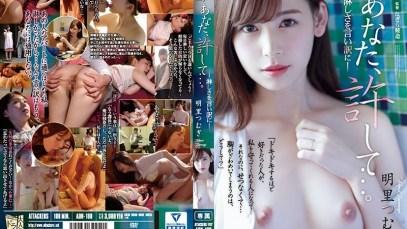 No.245 หนังxxxซับไทย ADN-188 ออเจ้า..ข้าเหงาเหลือเกิน Tsumigi Akari