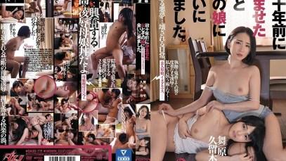 No.273 หนังโป้jav DASD-719 ขอจัดอีกดอก จับตอกแม่ลูก Rei Kuruki x Hijiri Maihara