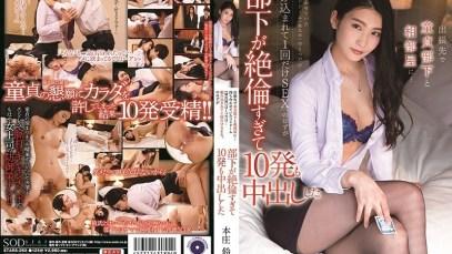 No.430 หนังxฟรีซับไทย STARS-265 เปิดบริสุทธิ์น้องใหม่ ถูกใจผู้การ Suzu Honjo