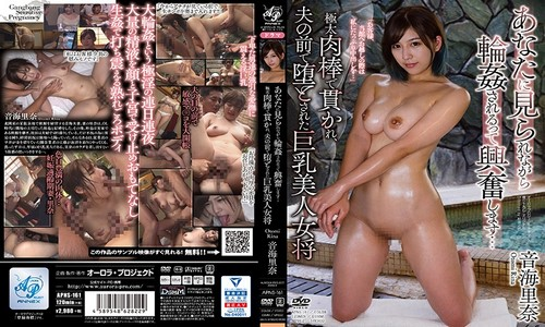 APNS-161 – I'M EXCITED TO BE A WHEEL WHILE BEING SEEN BY YOU … RINA OTOMI WHO IS A BUSTY BEAUTY LANDLADY WHO WAS PENETRATED BY A VERY THICK MEAT STICK AND WAS JEALOUS IN FRONT OF HER HUSBAND