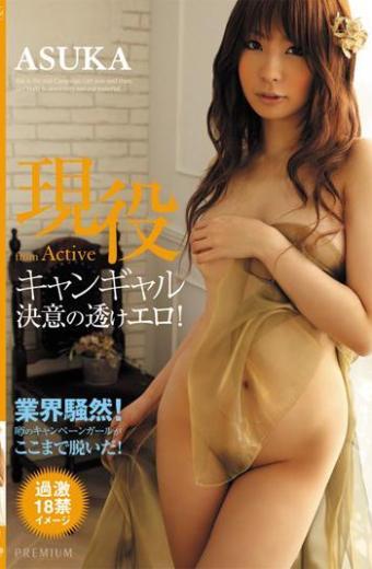 PID-001 ASUKA Campaign Girl Erotic Sheer