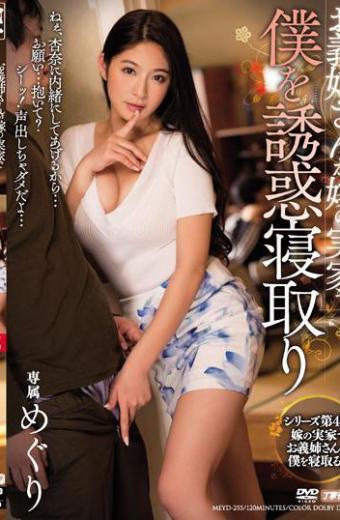 MEYD-255 Meguri Temptation Sister-in-law