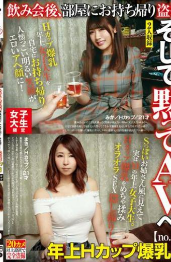 AKID-050 After Girls' College Girlfriend Drinking Party Take It Home And Take Voyeur And Silence To The AV No.18 Years H Cup Big Tits Hikari H Cup 21 Years Old H Cup 21 Years Old