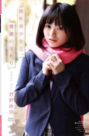 And Naive Girl Communion Kimino Yuna Of Lust