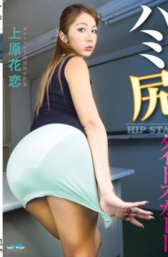 Hami Ass Tight Skirt Hipstar Uehara Hanakoi