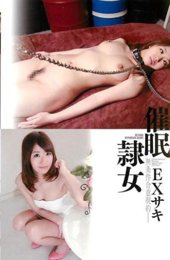 Hypnosis Slave Girl EX Saki