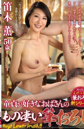Terrible Brush Wholesale Of Favorite Aunt Virgin Fueki Kaoru