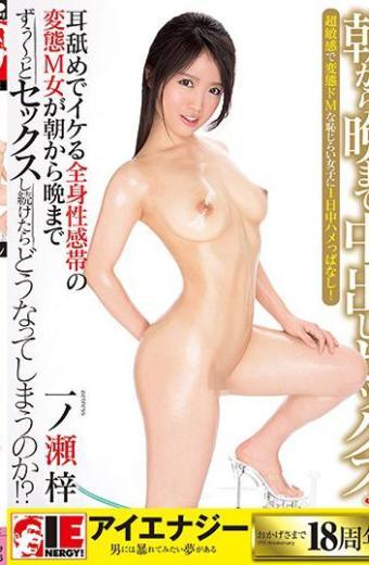 Ichinose Azusa Cum Shot From Morning Till Night Sex 32