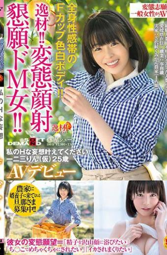 Please Give My H-delusion To Me. Rinza Rin Temporary 25-year-old Av Debut