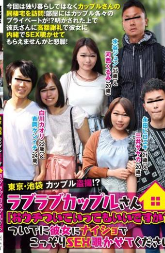 """Tokyo  Ikebukuro Couple Voyeurism! Is Itlove Love Couple """"may I Follow You""""in Addition Please Sex Secretly To Her In Secret."""