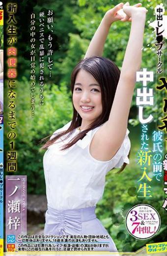 A Freshman Ichinose Azusa Caught In A Boyfriend In Front Of A Boyfriend Companion Of Cream Circle Jaricer