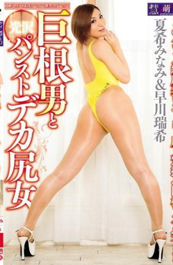 Cock Man And Pantyhose Deca-ass Woman Natsuki Hayakawa Minami Mizuki