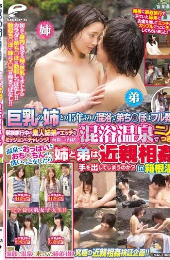 Full Erection Po Ototochi  Mixed Bathing In The First Time In 15 Years With The Sister Of Big! ! Amateur Sister Brother Family While Traveling To Challenge Mission Naughty! Brother And Sister Or From Being Dabbled In Incest After The Arai-kko Ochi  Chin And Tits Heart Hot Spring Tete-a-tete In The Mixed Bathing In Secret To Parentsin Hakone Hot Spring