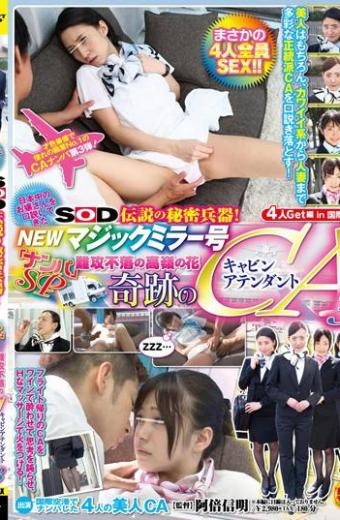"""Secret Weapon Of Sod Legend Who Has Wooed The Daughter Of Japan Now! Ca Flower Miracle Of Takamine New Magic Mirror Issue Of """"reality"""" Sp Impregnable Cabin Attendant 3 People 4 Get Reviews In International Airport"""