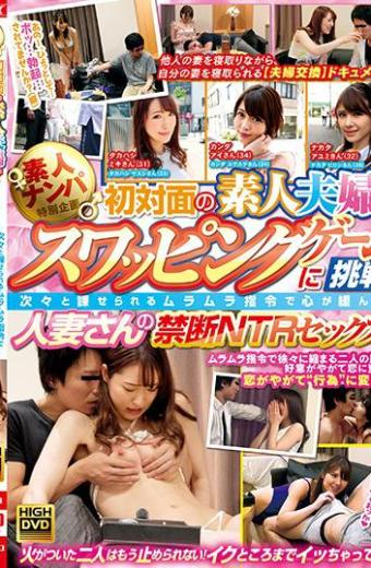 Amateur Nampa Special Project The Amateur Couple At The First Meeting Challenge The Swapping Game! NTL Sex Forbidden By Married Woman Whose Mind Is Relaxed By Muramura Directive Imposed One After Another!