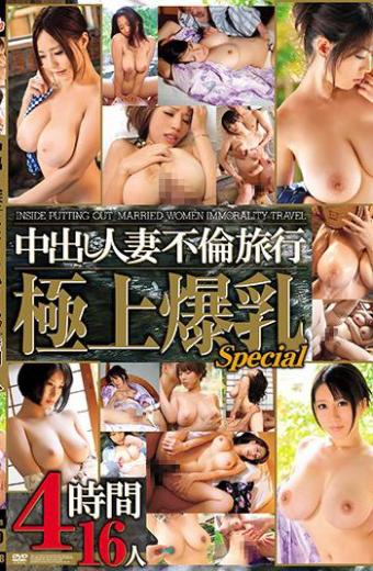 Cream Pies Married Aduleny Travel Superb Big Tits Special 4 Hours 16 People