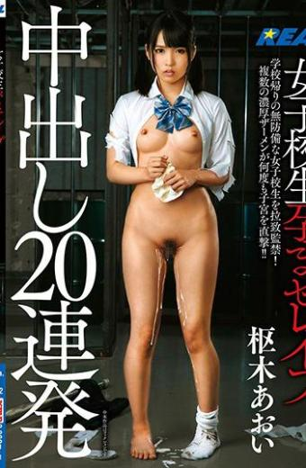 Female College Student Impregnation Rape Cum Shot 20 Consecutive Shoots Aoi Aki