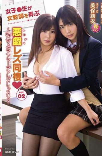 Girls  Mischievous Lesbian Living With Girls Playing Female Teachers Vol.02  One Time One To One Less Learning Lesson  Mari Takasugi Yui Miho