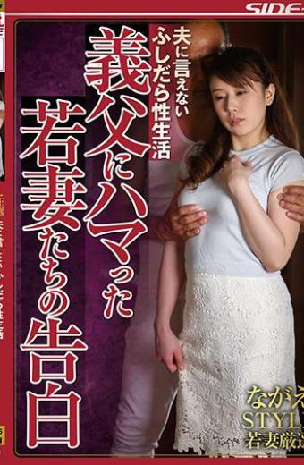 Nagae STYLE Young Woman Carefully Selected Husband Can Not Tell A Slutty Sex Life Confession Of Young Women Who Are Addicted To Father-in-law