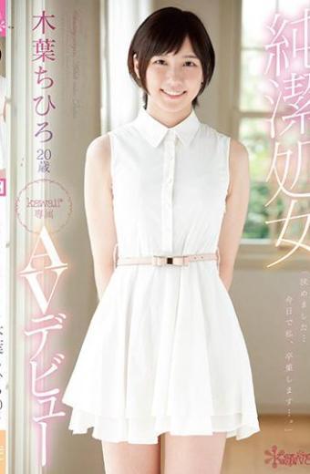 Virgin Virgin Tree Chihiro 20 Years Old Kawaii  Exclusive AV Debut