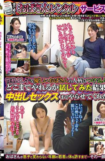 """""""Aunt Rental"""" Service Of Rumors In The Street 38 As A Result Of Trying To Fit Into The Character Of A Gentle Lady Who Is Characterful Yoshiko I Tried To Do What I Can Do … I Brought It Up To The Inside Sex Sex! !"""