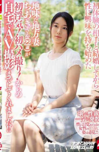 Chiaki 22 Years Old A Modest Local Wife Who Began To Get Interested In Sex After Marrying Her First Experience Cheated Her For The First Time!First Gonzo!It Took AV Shooting At Home From Me! ! Nampa Japan EXPRESS Vol.85
