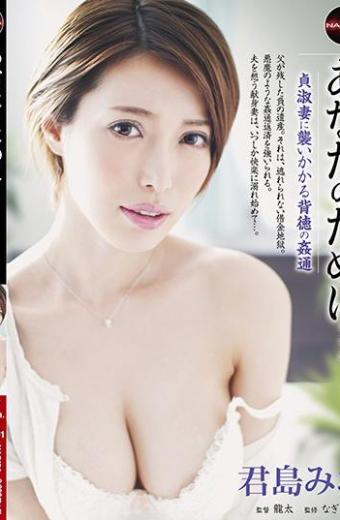 """""""For You …""""  Adultery Of The Victim Who Attacks Chao Shu's Wife Kimishima Mio"""