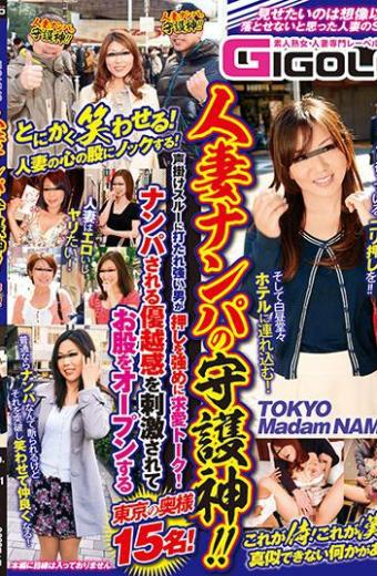 Guardian Of A Married Woman! !A Strong Guy Struck By A Voice-over Thru Talks Courtship Strongly Pushing!Fifteen Wife In Tokyo Who Is Opening A Crotch With Stimulation Of A Superior Sense Of Being Napped!