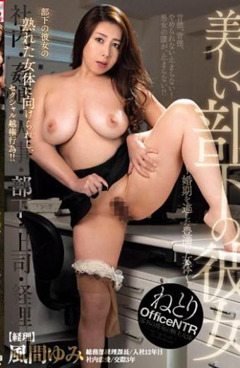 Humiliation Sexual Harassment NTR Drama Beautiful Subordinates Her  Plump Female Body Missed A Marriage