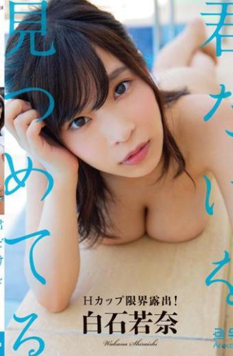 Wakana Shiraishi Staring At Only You