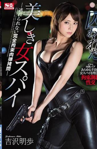 A Captured Beautiful Woman Spy – Completely Restrained Flesh Torture Not Escaped – Aki Yoshizawa