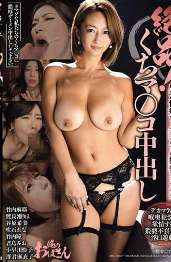 Exquisite Article!Kuchima  Cum Inside Out Abnormal Habitual Humorous Wife's Obscenity Blowjob
