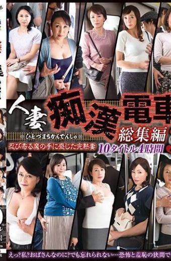 Married Woman Molestation Train Summary 3 10 Titles 4 Hours