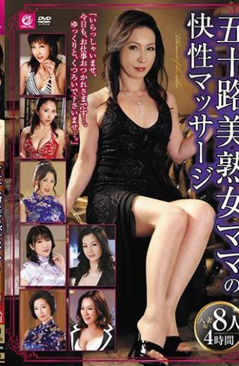 Michihiro Suzuki Mother's Comfort Massage Housewife 8 People 4 Hours