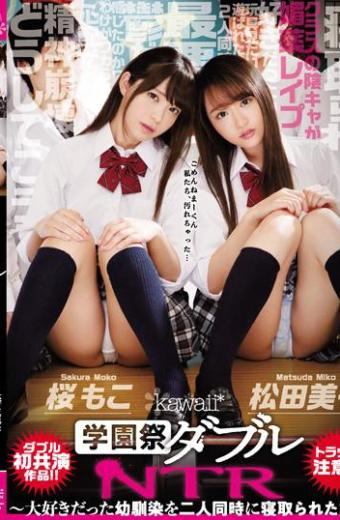 School Festival Double NTR  A Story That Two People Were Taken To Sleep At The Same Time Childhood Friend Who Was Loved  Sakurako Matsuda Meiko