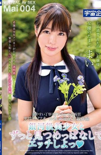 Together With Galactic Class Pretty Girl Erotic Actress Tamago Mai 004