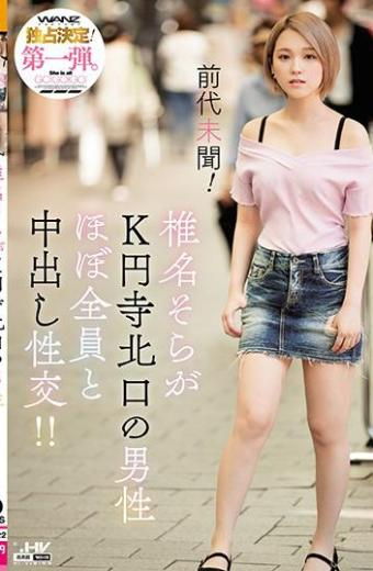 Unprecedented! Shiina Sora Fucks Almost All Men In The K Kenji North Entrance With Cum Shot! !