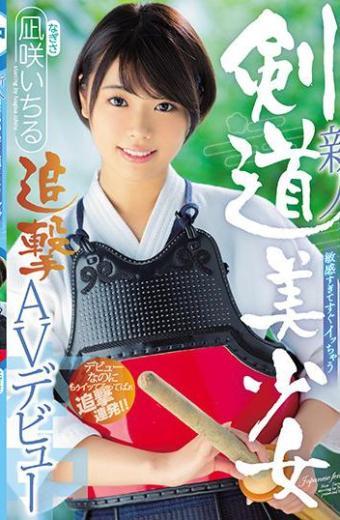 A Newcomer's Weak Point Is A Vaginal Cum Shot!Kendo Pretty Girl Pursue AV Debut Katsuzaki Ichiru