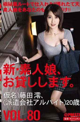 I Will Lend You A New Amateur Girl. 80 Pseudonym Mio Fujita temporary Company Part-time Job 20 Years Old.