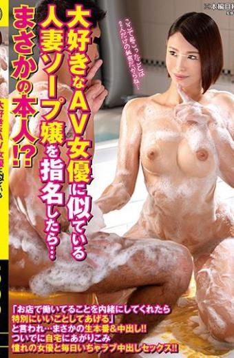 """If You Nominate A Married Soap That Is Similar To Your Favorite AV Actress … … That Person! What """"It Will Be Said That I Will Do A Special Thing If It Keeps Secret What I Am Working At At The Store """"… It Is Nozomu No Raw Actual &amp Creampie! !At The Same Time I Went Up At Home And Had Sex With A Longing Actress Everyday Icha Love Cream Pies! !"""