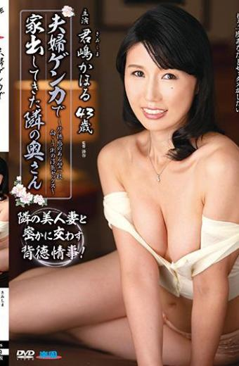 Next Wife Who Came Running Away From A Couple Genka – A Wall With A Sense Of Tranquility Flirt Sex On The Other Side – Kimi Kimishima