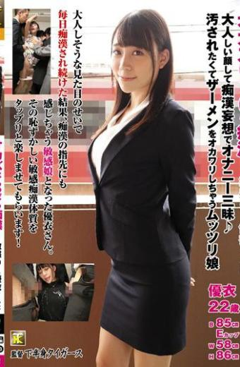 Okazu Is Solemnly!Mr. Yui Sensitive OL Is Looking Adult Masturbation With Masochistic Delusion  Muttsuri Girls Who Want To Get Dirty And Have Their Semen Smelly