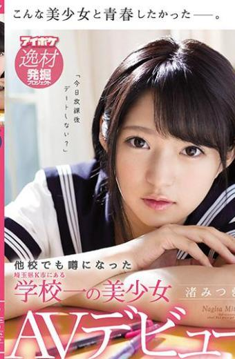One Rare Girl Named Mitsuki Nagisa AV Debut At A School In Saitama Prefecture K City That Became Rumored At Another School