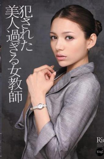 Rio Too Beautiful Female Teacher Was Committed